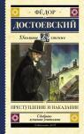 Достоевский Ф.М. Преступление и наказание (АСТ)