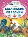 Сутеев В. Маленькие сказочки (Читаем сами, без мамы)
