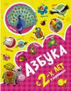 Новиковская О.А. Азбука в картинках с 2-х лет