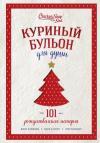 Кэнфилд Д. Куриный бульон для души: 101 рождественская история