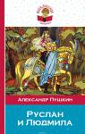 Пушкин А.С. Руслан и Людмила (Э)
