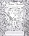 Архипова Н.А. Прописи Пушкина: учебное издание