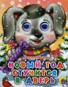 Мигунова Н. Новый год стучится в дверь (Глазки-мини)