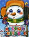 Мигунова Н. Добрый снеговик (Глазки-мини)