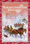 Рождественские рассказы (Пальмира, Книга по Требованию)