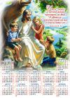 Календарь листовой А3 на 2018 год «Иисус сказал: Пустите детей приходить ко мне...»