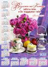 Календарь листовой А3 на 2018 год «Возложи на Господа заботы твои, и Он поддержит тебя»