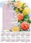 Календарь листовой А3 на 2018 год «Псалом 90»
