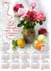 Календарь листовой А3 на 2018 год «Да благословит тебя Господь и сохранит тебя!»