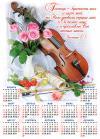 Календарь листовой А3 на 2018 год «Господь — крепость моя и щит мой, на Него уповало сердце мое...»