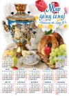 Календарь листовой А3 на 2018 год «Мир дому сему!»