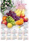 Календарь листовой А3 на 2018 год «Да будет мир в стенах твоих, благоденствие — в чертогах твоих»