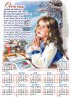 Календарь листовой А3 на 2018 год «Отче наш, сущий на небесах! Да святится имя Твое...»