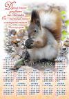 Календарь листовой А4 на 2018 год «Душа наша уповает на Господа: Он — помощь наша и защита наша»