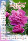 Календарь листовой А4 на 2018 год «Бог... да восполнит всякую нужду вашу»