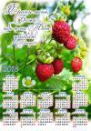 Календарь листовой А4 на 2018 год «Храни меня, Боже, ибо я на Тебя уповаю» (малина)