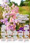 Календарь листовой А4 на 2018 год «Да благословит тебя Господь и сохранит тебя!»