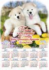 Календарь листовой А4 на 2018 год «Блажен, у кого надежда на Господа, вечно хранящего верность»