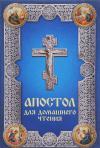 Апостол для домашнего чтения