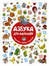 Азбука для малышей (Подумай! Найди! Раскрась!)