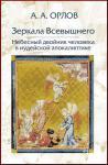 Орлов А.А. Зеркала Всевышнего: Небесный двойник человека в иудейской апокалиптике
