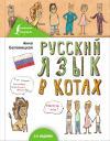 Беловицкая А. Русский язык в котах (Грамотные коты)