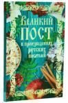 Великий пост в произведениях русских писателей