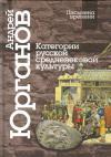Юрганов А.Л. Категории русской средневековой культуры