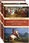 Дюма А. Людовик XIV и его век. В 2-х тт
