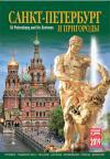 Календарь-домик на спирали на 2019 год «Санкт-Петербург и пригороды» (КР40-19002)