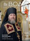 Вода живая: С-Петербургский церковный вестник №52018 (220)