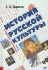 Долгов В.В. История русской культуры в кратком изложении