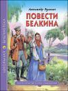 Пушкин А.С. Повести Белкина