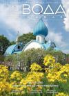 Вода живая: С-Петербургский церковный вестник №62018 (221)