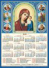 Календарь листовой А3 на 2019 год «Образ Казанской Божией Матери»