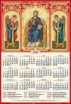 Календарь листовой А2 на 2019 год «Триптих с образом Господа и архангелами Михаилом и Гавриилом»