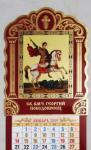 Мини-календарь в киоте на 2019 год «Священномученик Георгий Победоносец»