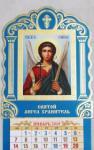 Мини-календарь в киоте на 2019 год «Святой Ангел хранитель»