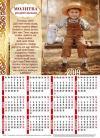 Календарь листовой 27*34 на 2019 год «Молитва родительская»