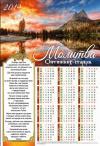 Календарь листовой 34*50 на 2019 год «Молитва оптинских старцев»
