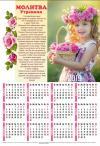 Календарь листовой 34*50 на 2019 год «Молитва утренняя»
