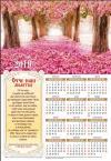 Календарь листовой 34*50 на 2019 год «Отче наш»