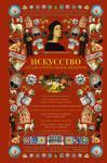 Тараканова М.В. Искусство: Загадки признанных шедевров