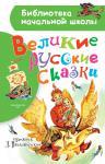Великие русские сказки (Библиотека начальной школы)