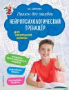 Соболева А.Е. Пишем без ошибок: нейропсихологический тренажер для начальной школы