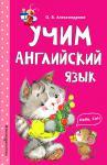 Александрова О. Учим англйиский язык (Эксмодетство)