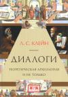 Клейн Л.С. Диалоги. Теоретическая археология и не только
