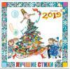 Календарь настенный перекидной детский на 2019 год «Лучшие стихи» (АСТ)