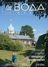 Вода живая: С-Петербургский церковный вестник №92018 (224)