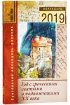 Календарь православный на 2019 год «Год с греческими святыми и подвижниками XX века»